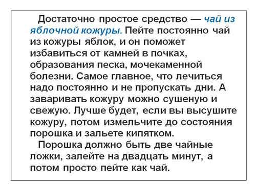 КАМНИ В ПОЧКАХ И МЕТОДЫ ЛЕЧЕНИЕ4