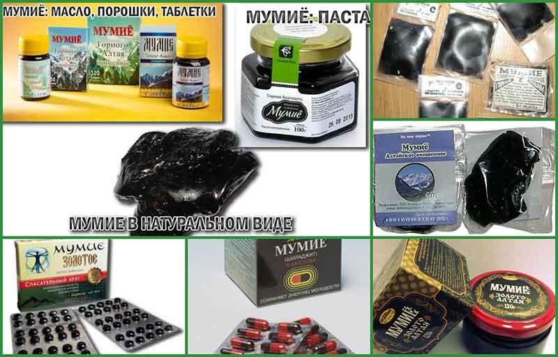 Мумие алтайское. Полезные свойства, применение и лечение